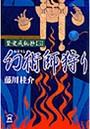 篁・変成秘抄 【三】 幻術師狩り