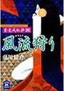 篁・変成秘抄 【四】 風流狩り