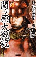 覇関ヶ原大戦記