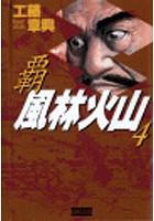 覇 風林火山 4