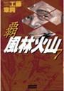 覇 風林火山 7