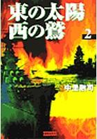 東の太陽 西の鷲 (2)