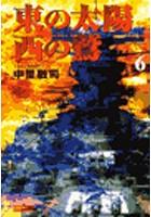 東の太陽 西の鷲 (6)