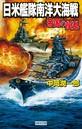 帝国の擾乱 日米艦隊南洋大海戦