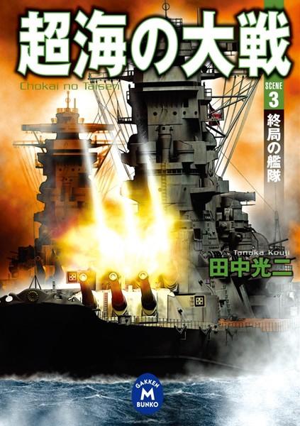 超海の大戦 3