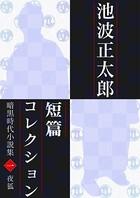 池波正太郎短編コレクション