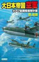 大日本帝国空軍