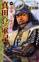 真田勇軍記