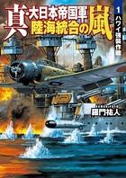 真・大日本帝国軍 陸海統合の嵐