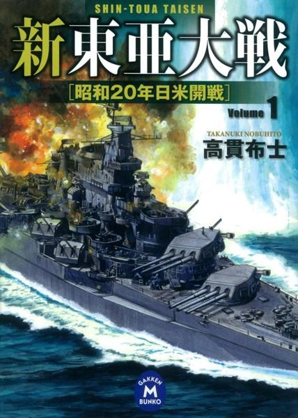 新東亜大戦 1