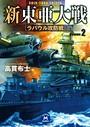 新東亜大戦 2