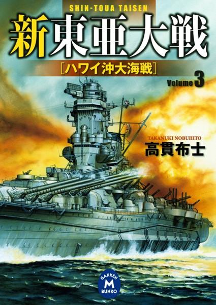新東亜大戦 3