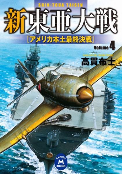 新東亜大戦 4
