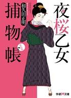 新装版 夜桜乙女捕物帳