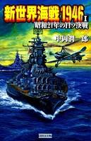 新世界海戦