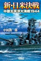 新・日米決戦