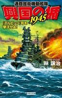 興国の楯1945