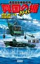 興国の楯1945 策謀!南シナ海対潜作戦
