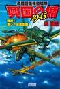 興国の楯1945 殲滅! 東シナ海護衛戦