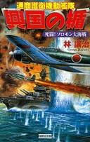興国の楯 死闘! ソロモン大海戦