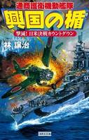 興国の楯 撃滅!日米決戦カウントダウン