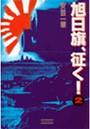 旭日旗、征く! (2)