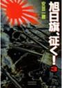 旭日旗、征く! (3)