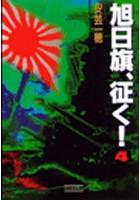 旭日旗、征く! (4)