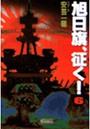 旭日旗、征く! (6)