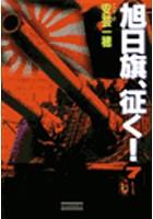 旭日旗、征く! (7)