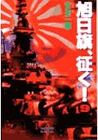 旭日旗、征く! (9)