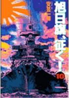 旭日旗、征く! (10)