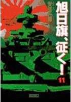 旭日旗、征く! (11)