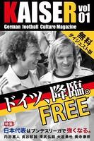 ドイツサッカーマガジンKAISER(カイザー)無料ダイジェスト版
