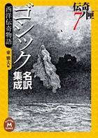 ゴシック名訳集成