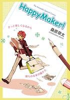 HappyMaker!(単話)
