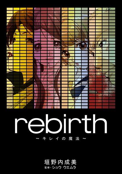 rebirth〜キレイの魔法〜