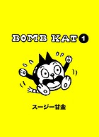 BOMB KAT(単話)