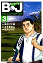 B・J ボビィになりたかった男 3
