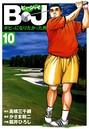 B・J ボビィになりたかった男 10