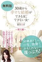 無料版 30歳から幸せな結婚ができる女、できない女 〜導入編〜