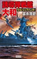 誘導弾戦艦・大和