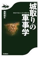 「城取り」の軍事学