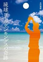 琉球ゴールデンキングスの奇跡
