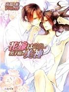 花嫁は男子校の美神