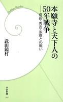 譛ャ鬘伜ッコ縺ィ螟ゥ荳倶ココ縺ョ50蟷エ謌ヲ莠�