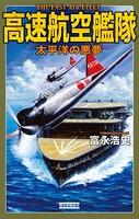 高速航空艦隊