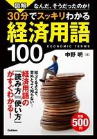 図解 30分でスッキリわかる経済用語100