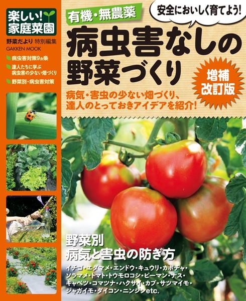 有機・無農薬 病虫害なしの野菜づくり増補改訂版