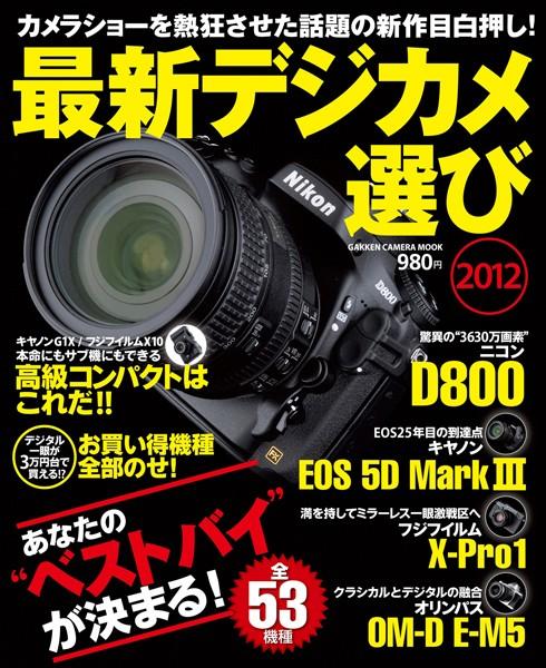 最新デジカメ選び 2012